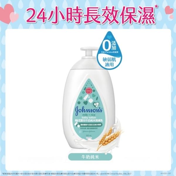 嬌生嬰兒牛奶純米潤膚乳500ml【柔嫩彈潤】