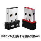 USB迷你無線網卡 WIFI 發射器 接收器  USB 網卡 無線網卡  無線基地台 150Mbps