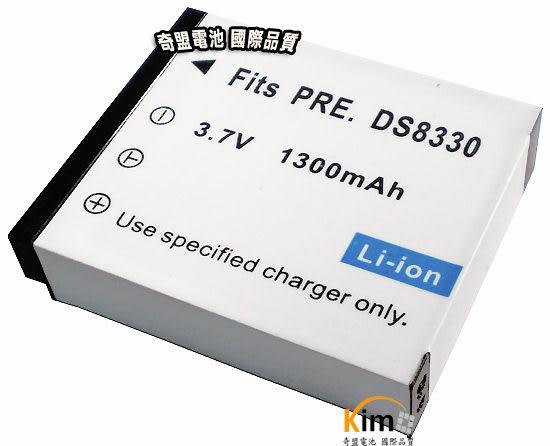 Premier DS8330 DS8350 數位相機電池 鋰電池 (副廠)