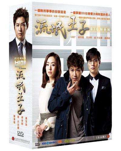 流氓王子 DVD 雙語版 (姜至奐/崔丹尼爾/李多熙) [ BIG MAN ]