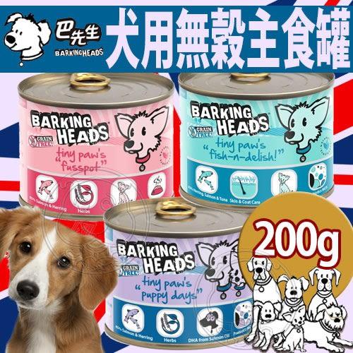 【培菓平價寵物網】Barking Heads巴先生》犬用無穀主食罐狗罐頭-200g*12罐