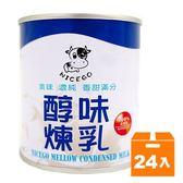 NICEGO 耐司果 醇味煉乳 375g (24入)/箱【康鄰超市】