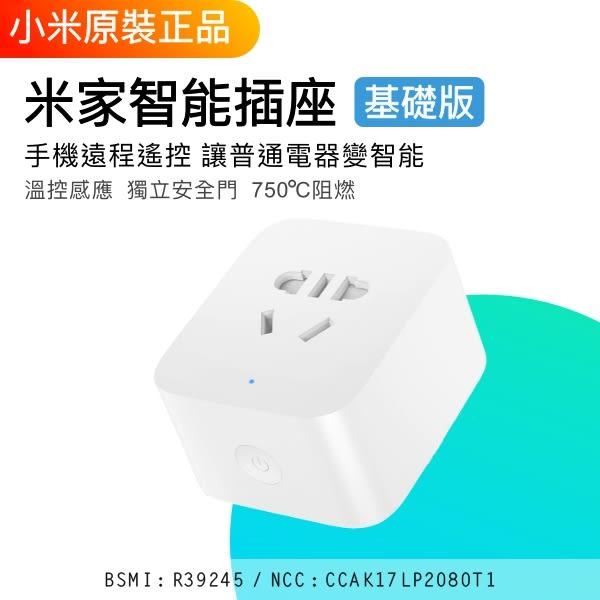 小米智能插座基礎版 APP控制