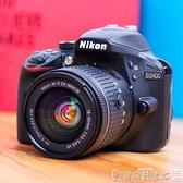 高清照相機Nikon/尼康D340018-55VR套機單反相機入門級高清旅遊數碼LX 爾碩 交換禮物