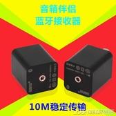 藍牙接收器轉音箱 音響功放音頻適配器轉換器無線傳輸改裝立體聲   潮流時