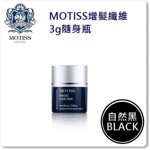 MOTISS莫緹絲 增髮纖維隨身瓶-黑 3g【躍獅】