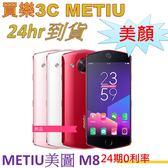 現貨 美圖 MEITU M8 手機4G/64G,人工智能美顏手機,24期0利率,聯強代理