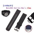 【矽膠錶帶】Moto360 2nd Gen Men's 42mm 智慧 智能 20mm 手錶替換運動腕帶