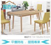《固的家具GOOD》871-3-AJ 莫辰原木色拉合餐桌【雙北市含搬運組裝】