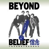 【停看聽音響唱片】【黑膠LP】BEYOND:信念
