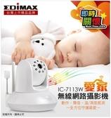新竹【超人3C】aibo EDIMAX 訊舟 IC-7113W 愛家無線網路攝影機 AS-IC-7113W
