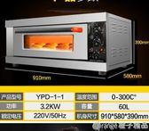 依維思烤箱商用一層一盤蛋糕面包披薩單層烘烤爐大容量商用電烤箱qm    橙子精品