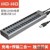 Acasis 口USB3.分線器帶電源多接口擴展HUB電腦轉換高速集線器  街頭布衣