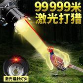 鐳射led強光頭燈充電超亮頭戴式3000米打獵黃光捕魚大光斑 享購