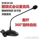 斯雅SM-88會議麥克風 鵝頸式有線話筒台式播音電容會議麥克風 美芭