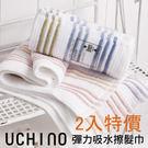 UCHINO 日本製 彈力吸水 擦髮巾/ 2件組特價 彈性佳 吸水 快乾 擦髮 旅行 毛巾