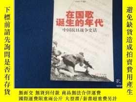 二手書博民逛書店在國歌誕生的罕見中國抗日戰爭史話Y205819 時曉明 同心出版