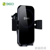 360智能車載語音支架手機架汽車用導航支撐架出風口無線充電器C8『蜜桃時尚』
