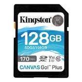 新風尚潮流 【SDG3/128GB】 金士頓 128GB SDXC 記憶卡 U3 V30 每秒讀170MB寫90MB