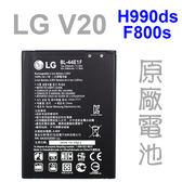 【BL-44E1F】LG V20 H990ds F800S / Stylus 3 M400DK 原廠電池/原電/原裝電池 3200mAh