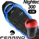【FERRINO 義大利 LIGHTEC 300毛毛蟲全開化纖睡袋(右開 -1℃ 600g)】D486304/化纖/睡袋/露營