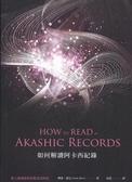如何解讀阿卡西紀錄:進入靈魂旅程的檔案資料庫