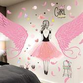 3D立體牆貼畫牆上貼紙粉色少女房間牆壁紙裝飾品臥室溫馨牆紙自粘-享家生活館 IGO