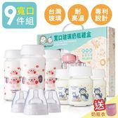 一瓶雙蓋台灣 玻璃奶瓶 【EA0045】DL寬口徑母乳儲存瓶 / 玻璃奶瓶兩用九件套禮盒 彌月禮