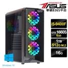 【華碩平台】i5六核{浮島記憶}GTX1660S-6G獨顯Win10電玩機(I5-9400F/16G/1TB/512G_SSD/GTX1660S-6G)