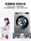海爾洗衣機底座通用全自動移動萬向輪加高托架滾筒防震置物支架子 LX 智慧 618狂歡
