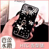 HTC U19e U12 life U12+ Desire12+ U11+ U11 EYEs 芭蕾花園  手機殼 水鑽殼 鑲鑽殼 訂製 DC殼