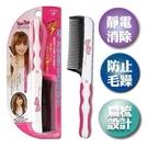 【日本進口】IKEMOTO 池本除靜電 順髮 扁梳 防毛躁 按摩梳 美髮梳 梳子 OY-700 - 000948