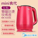 超下殺【美的Midea】mini食代1.5L雙層防燙快煮壺 MK-HJ1501