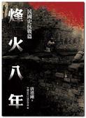 (二手書)民國史抗戰篇:烽火八年