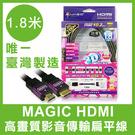 【台灣製造】 Magic HDMI 1.8米 高畫質 影音傳輸 扁平線 24k鍍金 影音傳輸線