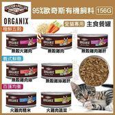 *King*【24罐含運組】Organix 歐奇斯95%有機主食貓餐罐156克 貓罐