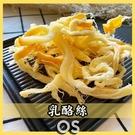 OS乳酪絲 90g 醇香濃郁 | OS小舖