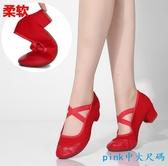 Pink中大尺碼廣場舞鞋女2018新款軟底布鞋舞蹈鞋成人四季演出紅舞鞋低跟跳舞鞋 LXY1062
