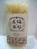老鍋~新竹米粉200公克/包(100%含米量)
