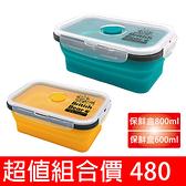 超值組合價 英國熊 矽膠折疊保鮮盒600ml+800ml 超值二入 UP-E023+UP-E022