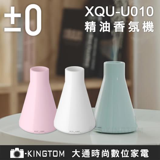 買一送一 ±0 正負零 XQU-U010 香氛機 芬香噴霧器 霧化機 水氧機 香氛機 公司貨 保固一年