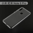 超薄透明軟殼 小米 紅米 Note 6 Pro (6.26吋)