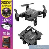空拍機 迷你無人機航拍高清4K專業飛行器小學生男孩小型遙控飛機兒童玩具 YJT【快速出貨】