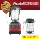 【富樂屋】Vitamix E320 調理機 (贈1.4L容杯*1)