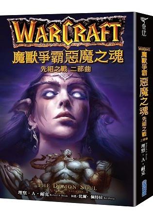 魔獸爭霸:惡魔之魂 先祖之戰二部曲