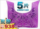 A4735157300-1. [批發網預購] 台灣機車精品 雷霆球刀雕刻腳踏板 紫款一組入 5組