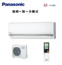 【Panasonic國際】CS-QX80FA2 / CU-QX80FCA2 旗艦QX變頻冷專分離式/12-14坪