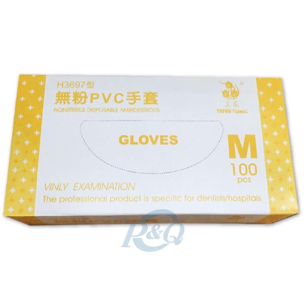 專品藥局 GLOVES 三花牌 無粉PVC手套 M號 100pcs 【2003990】
