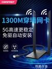 無線網卡 免驅動1300M無線網卡雙頻5G台式機信號千兆USB電腦以太網電競網絡 阿薩布魯