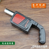 燒烤用品戶外槍式電動鼓風機全自動吹風機點碳工具燒烤助燃器戶外燒烤用品 芭莎